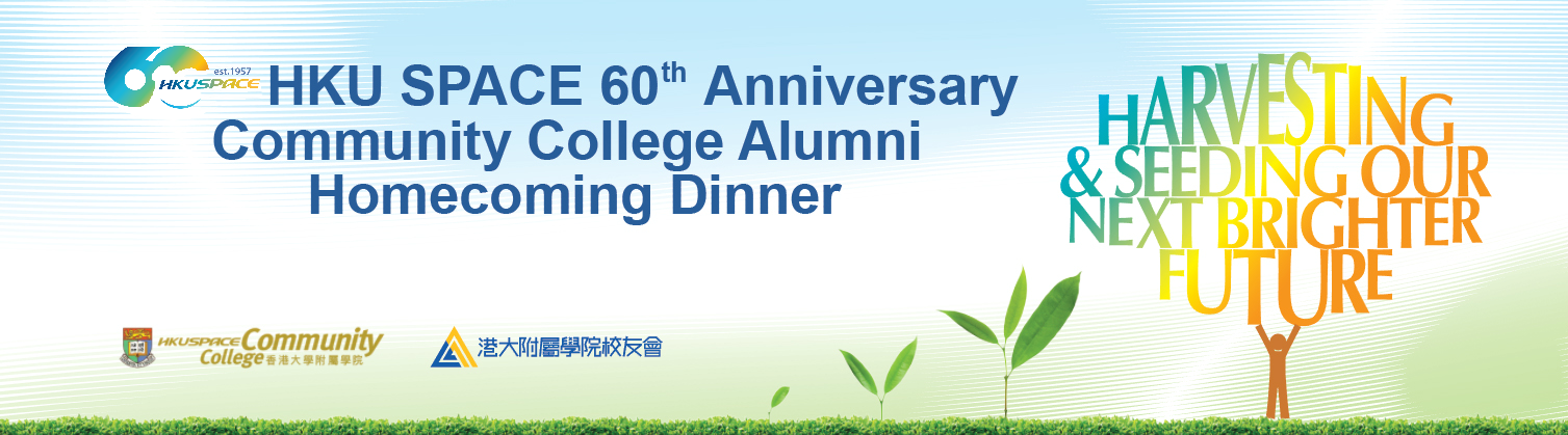 HKU SPACE Community College Alumni Homecoming Dinner