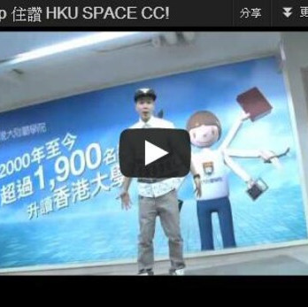 KT rap 住赞 HKU SPACE CC!